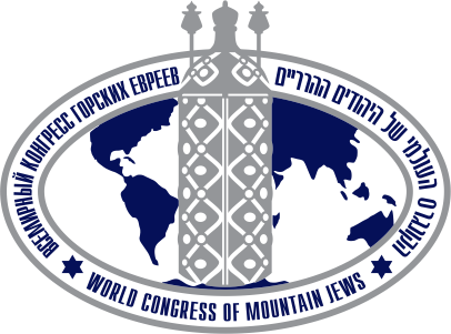 World Congress of Mountain Jews